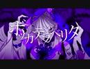 【天月×Sou】ボッカデラベリタ 【あわせてみた】