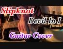 Slipknot - Devil In I イントロギター弾いてみました!