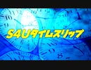 過去のS4U動画を見よう!Part59 ▽ゾンビメイク