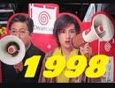 1998年当時を語りながらプレイするKOF98