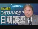 【拉致問題アワー #463】今、金正恩に何が起こっているのか / 日朝議連に問う「本当にこれでいいんですか?」 [桜R2/5/14]