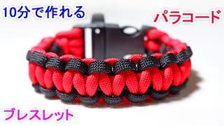 【手作り アクセサリー講座】パラコードでブレスレットの編み方!平編み(コブラ編み)