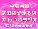 中島由貴・武田羅梨沙多胡のかわいいラジオ ♡54kawaii・アフタートーク付き♡【有料版/会員無料】