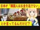 【韓国の反応】何故か日本が「韓国人は借りた金を返さない」と主張。あいつら、韓国が無かったらどうしてただろうか…【世界の〇〇にゅーす】【youtubeは不適切&削除済】