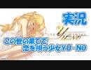 【Part10最終回】実況 「この世の果てで恋を唄う少女YU-NO」 かぜり@なんとなくゲーム系動画のPlayStation4ゲームプレイ