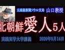 ここだけ!金正恩死亡だけでない!北朝鮮「極秘情報」金正日の愛人5人と金与正の真実とは?