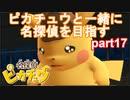 【名探偵】あかりがピカチュウと探偵するお話:part17【ピカチュウ】