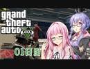 【GTAV・GTA5・GTO】ゆかり&茜のロスサントス放浪記part01【VOICEROID実況】