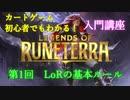 【LoR】カード初心者でもわかるルーンテラ入門講座 第1回 基...