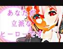 【MMD艦これ】 『春雨ちゃんは、いつでもヒーローの登場を待っています。』プリンツの予知夢は荒ぶりすぎる9話~浮遊編5~【MMD紙芝居】