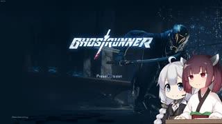 【GhostRunner】スタイリッシュパルクール忍者流カタナカラテ真剣アクション【VOICEROID】