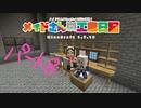 【Minecraft】メイドさんの工業日記part8