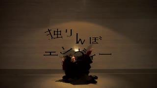【華】独りんぼエンヴィー 踊ってみた