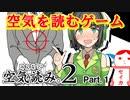 【switch】空気を読むのが上手い?セイカさん実況Part.1