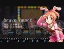 【人力VOCALOID】brave heart-安部菜々