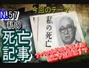 ナベツネはいつ死ぬ予定なの…著名人の『私の死亡記事』が面白い!!