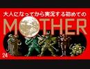 卍【大人になってから実況する初めてのマザー】24(ch限定)