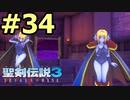 【聖剣伝説3リメイク】声無しプレイ動画【HD画質】#34