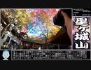【ゆっくり】ポケモンGO 星ヶ城山攻略RTA 02:56:17【坂手港10...