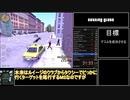【iOS版】グランドセフトオート3 any%RTA 1:50:46 part2