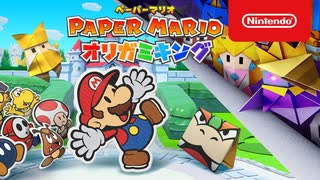 1080p高画質【ペーパーマリオ最新作Switch】ペーパーマリオ オリガミキング トレーラー