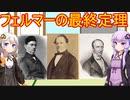 【クンマー】フェルマーの最終定理を巡る数学史part4【VOICEROID解説】
