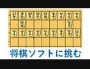 【将棋】相手の初期配置を変えて、将棋ソフトに勝つ