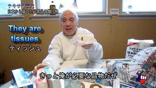 字幕【テキサス親父】 日本から届いた必需品の贈り物