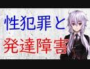 【3分解説】性犯罪と発達障害【犯罪心理学】