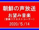 【NK-POP】朝鮮の声放送音楽リクエスト【109/5/14】