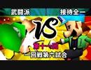 【第十一回】64スマブラCPUトナメ実況【一回戦第六試合】