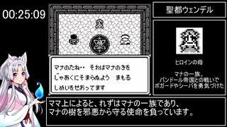 聖剣伝説~ファイナルファンタジー外伝~ RTA 2時間21分07秒 part 2/6
