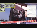 【実況】せめてゲームのセカイだけでもハイスペックPCが欲しい【PC Building Simulator】Part19
