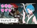 【MO モダン】ゆきみモダン マルドゥザーダ【ボイロ×オリジナルキャラ】