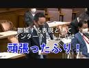 【浜田聡】与党有志議員、消費減税求めるパフォーマンス?【...