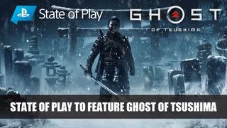 【システム&最新プレイ映像紹介 ゴーストオブ対馬】新作『Ghost of Tsushima』 - State of Play 5/15 2020   PS4