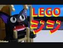 【LEGO】レゴで魔女の宅急便のジジ作ってみた【ジブリ】