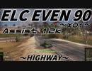 【WoT:ELC EVEN 90】Ace Tanker達の記録 X01:アシスト 12,000 ~HIGHWAY~