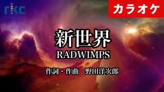 【ニコカラ】新世界 / RADWIMPS(生演奏)【超高音質】