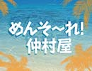 【会員向け動画】仲村宗悟『めんそ〜れ!仲村屋』第54回後半<おまけ>|ゲスト:中島ヨシキ