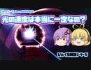 【ゆっくり解説】光の速度は本当に一定か?【Voiceroid解説】#8