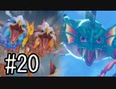 【実況】それぞれの運命、選択の冒険 #20【PS4 pro 聖剣伝説3 ToM】