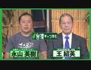 【台湾CH Vol.326】日米が台湾支持で中国覇権主義に反撃 /日台の懸け橋に!台湾人が蓬莱米で造る吟醸酒「台中六十五」[R2/5/15]