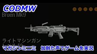 マガジンミニミ Call of Duty Modern Warfare ♯85 加齢た声でゲームを実況