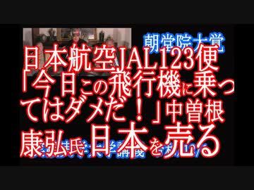 『日航機JAL123便「今日この飛行機に乗ってはダメだ!」そして「二度焼き」。中曽根康弘氏の「日本を売る数々の悪事」を鋭く暴く加納教授【実践実学大学】』のサムネイル