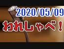 【生放送】われしゃべ! 2020年5月9日【アーカイブ】