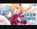 GA文庫 2020年5月の新刊はこちら!!