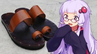 靴修理屋ゆかり 1足目「サンダルの修理」