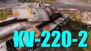 【WoT:KV-220-2】ゆっくり実況でおくる戦車戦Part724 byアラモンド