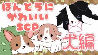 ほんとうにかわいいSCP 第4回【SCP紹介】